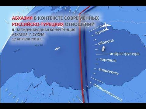 Embedded thumbnail for «Абхазия в контексте Российско-Турецких отношений»