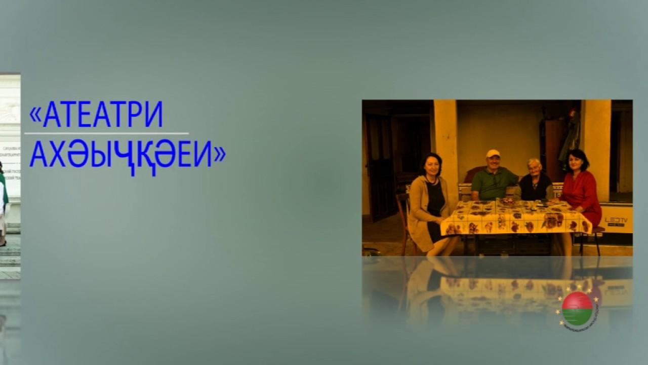 "Embedded thumbnail for  ""Международный фонд Апсны"" провел пресс-конференцию"
