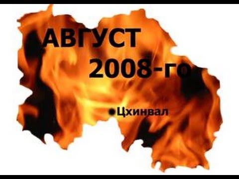 Embedded thumbnail for Интервью Максима Гвинджия агентству «Спутник» О событиях августа 2008 года в Южной Осетии и в Республике Абхазия.